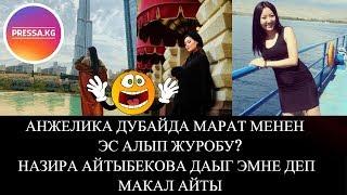 Анжелика Марат менен Дубайда эс алып жүрөбу!Назира Айтбекова теңдикти ойлонууга мээ жетпейт!