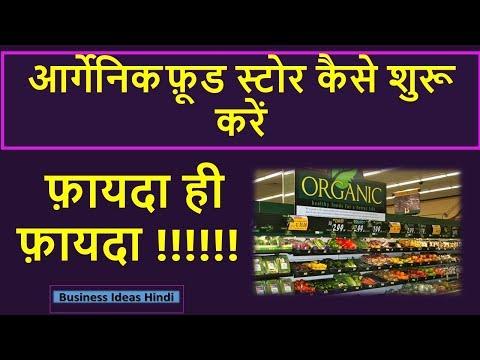 आर्गेनिक फ़ूड स्टोर कैसे शुरू करें | How to start your own organic food store in Hindi