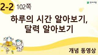 [천재교육] 우등생 해법수학 2-2 개념 강의 (102…