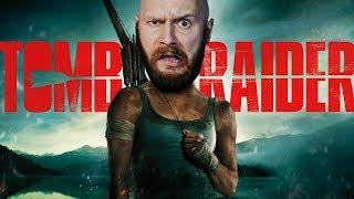 """Алексей Макаренков о """"Tomb Raider: Лара Крофт"""""""