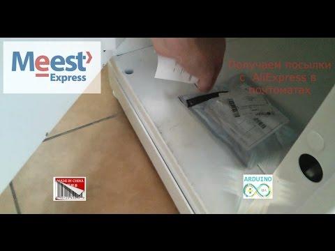 Как получить китайские посылки из Aliexpress в почтомате Meest Express