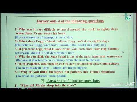 مراجعة اللغة الانجليزية| جزء5| الصف الأول الثانوي| ترم ثاني 2018  - نشر قبل 21 ساعة