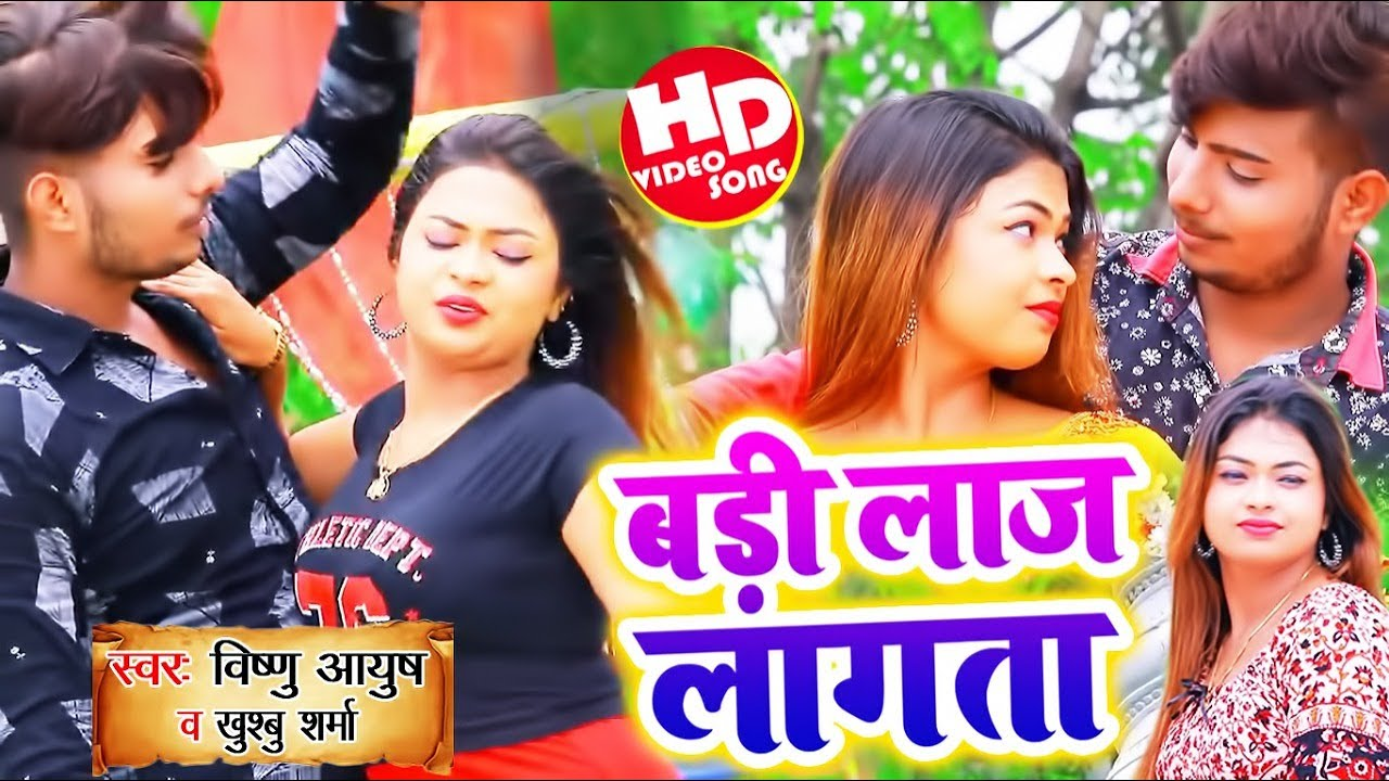 VIDEO SONG - बड़ी लाज लागता - Badi Laaj Lagata - Vishnu Ayush & Khushboo Sharma - New Song 2020