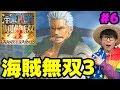 ワンピース海賊無双3!vsスモーカー!スモヤンめっちゃ強い!Part6!ONE PIECE