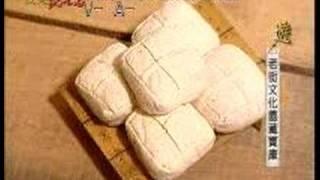 小路主持的勇闖美麗島介紹豆腐冰淇淋及豆腐沙包 tofu ice cream 01