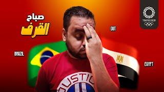 منتخب مصر الأولمبي يسقط امام البرازيل و يودع أولمبياد طوكيو لماذا يتكرر الفشل بنفس الطريقة في كل مرة