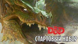 Стартовый Набор - D&D | Подземелья и Драконы | Oneshot | Lets Play | CrowdRepublic