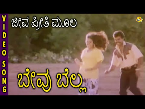 Bevu Bella Kannada Movie Songs || Jeeva Preethi Mula || Jaggesh || Rajini