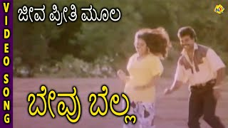 Bevu Bella Kannada Movie Songs || Jeeva Preethi Mula || Jaggesh || Rajini