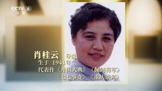 【我的电影故事】我的电影故事——肖桂云:电影创作中饱含了对祖国的深厚情感