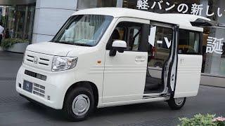 """ホンダ 新型N-VAN """"L Honda SENSING"""" thumbnail"""