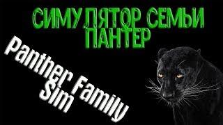 PantherFamilySim Симулятор семь ПАНТЕР. ИГРА про животных