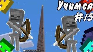 🔹 Строю Башню 50 блоков. Minecraft Обучение #15. Битва со скелетами.