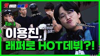 이용진(NO터키) - '해우소' MV    이용진 랩퍼 데뷔 (feat. 리짓군즈) 👥못배운놈들 시즌3 Ep1