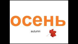№ 333  Русский язык : ОСЕНЬ / рассказ