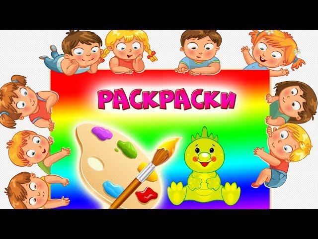 Раннее развитие детей | Развивающие раскраски учим цвета | Рисуем и учимся