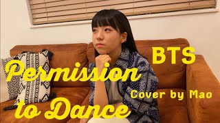 Permission to Dance - BTS (방탄소년단) [cover by Mao]