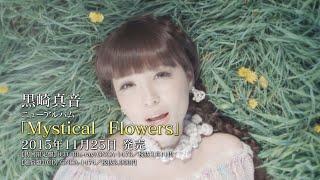 4th ALBUM 黒崎真音「Mystical flowers」 □ 発売日:2015年11月25日 □ ...