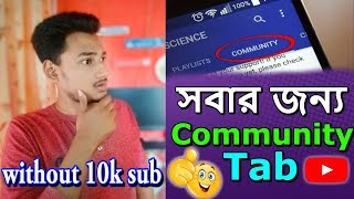 How to get community tab youtube || community tab before 10k subscriber || community tab 2018-2019