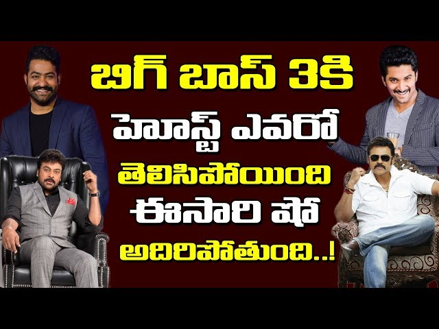 Bigg Boss Season 3 Telugu | Bigg Boss 3 Host Fix | బిగ్ బాస్ 3 హోస్ట్ ఎవరో తెలుసా.? PDTV