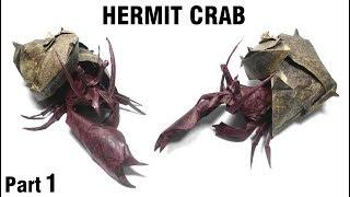Origami Hermit Crab tutorial (Satoshi Kamiya) Part 1 折り紙 ヤドカリ  оригами Рак-Отшельник Cangrejo
