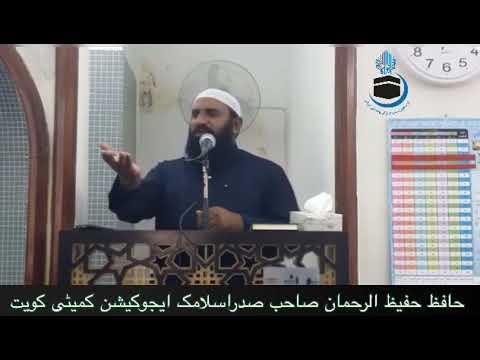 ایمان کو ہیرے سے زیادہ صاف بنائیں | محترم حافظ حفیظ الرحمن صاحب | اسلامک ایجوکیشن کمیٹی، کویت