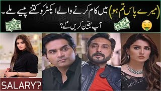 Per Episode Salary Of Meray Paas Tum Ho Drama Cast Episode || Actor Icome - Humayun Saeed income