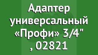 Адаптер универсальный «Профи» 3/4 (Gardena), 02821 обзор 02821-20.000.00