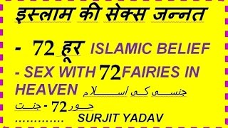 FATAH KA FATWA - SURJIT YADAV -- इस्लाम की सेक्स जन्नत -72 हूर -- sex JANNAT