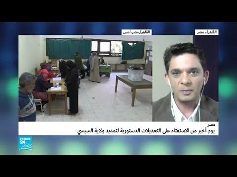 اليوم الأخير من الاستفتاء على التعديلات الدستورية في مصر  - نشر قبل 35 دقيقة
