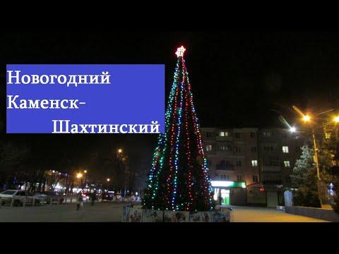 Новогодний Каменск Шахтинский  парк Лога. Зимние достопримечательности Ростовской области.