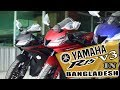 ☑Yamaha R15 V3 2017 In Bangladesh★BD Price★Yamaha R15 Version 3 Colors★Bike Review In Bangla★Yamaha