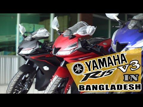 ☑Yamaha R15 V3 2017 In Bangladesh★BD Price★Yamaha R15 Version 3 Colors★Bike Review In Bangla★Yamaha