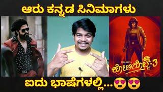 6 Upcoming Pan Indian movies in Kannada | Sandalwood | Likhith Shetty |