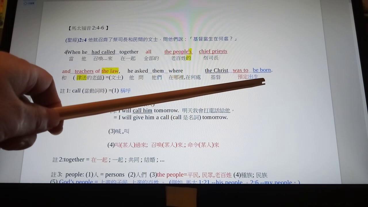 用中文和英文讀聖經(六)(馬太福音第二章:4-6節) - YouTube