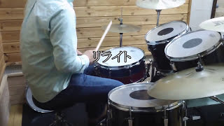 ASIAN KUNG-FU GENERATION 『リライト』 Drum Cover