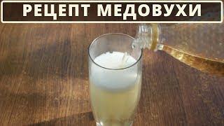 Медовуха - рецепт приготовления в домашних условиях из меда