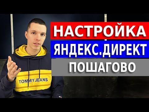 Яндекс Директ 2020. Настройка Яндекс Директ. Как настроить Яндекс Директ