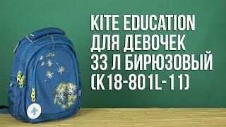 Розпакування Kite Education для дівчаток 830 г 43 x 33 x 23 см 33 л Бірюзовий K18-801L-11