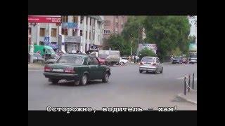 Воронежские тротуары и водители. Трагедия в  Брянске.