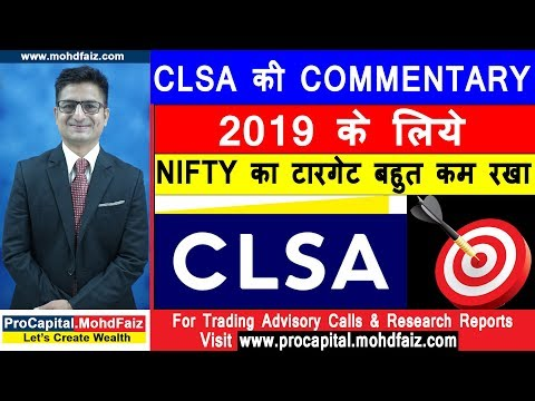 CLSA की COMMENTARY 2019 के लिये |  Latest Share Market News In Hindi