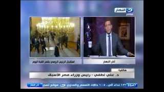 اخر النهار - د. علي لطفي - رئيس وزراء مصر الاسبق : حضور وفد روسي كبيرفي المؤتمر الاقتصادي القادم