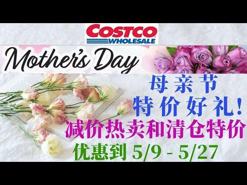 Costco【母亲节精选礼品】正在减价热卖和清仓特价中!食品  护肤品  首饰  膳食补充剂......