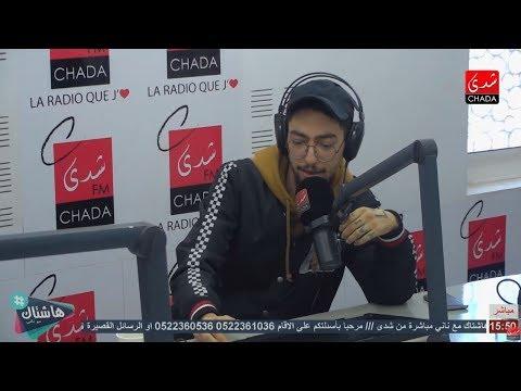 7liwa Avec Nani اول ظهور لحليوة في الراديو برنامج هاشطاغ  مع ناني و مفاجئة التلاميذ المعجزة