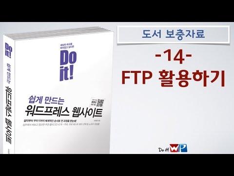 두잇 워드프레스 강좌 #14. FTP  활용하기