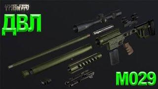 Escape From Tarkov Гайд обзор - оружие - ДВЛ с глушителем. Перед 0.12 патчем.