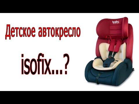 Как установить детское автокресло?Инструкция по установке детского автокресла.BABY PRESTIGE SMARTFIX