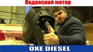 подвесной лодочный мотор OXE DIESEL 175 в России!!! Обзор мотора  часть1