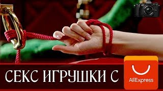 ЛУЧШИЕ СЕКС-ИГРУШКИ С ALIEXPRESS