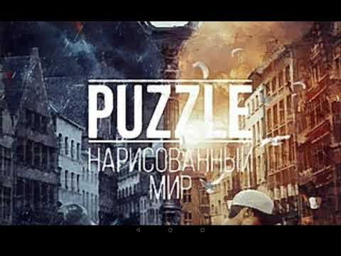 Лёша Свик Feat Puzzle Нарисованный мир (DJ Maitre Remix)